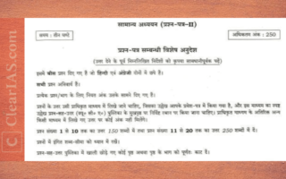 General Studies Paper 2 (GS2) Question Paper – UPSC Civil Services Main Exam (Written) 2019