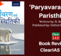 'Paryavaran Evam Paristhitiki' (Environmental Studies) by Oxford University Press – Book Review