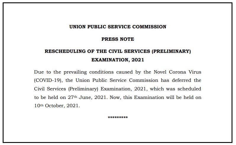 UPSC CSE Prelims 2021 Rescheduled