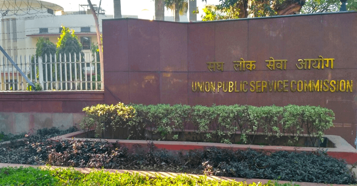 UPSC Results 2020-21